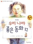 제1회 우리나라 좋은동화12 (아동)