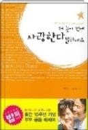 더 늦기 전에 사랑한다 말하세요 - 최일도 목사가 부인 김연수씨와 함께 낸 에세이 초판1쇄