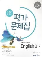 미래엔 중학교 영어 3-2 평가문제집 최연희 15개정