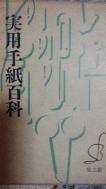 실용편지백과(實用手紙畵百科) 초판(1977년)