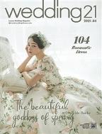 웨딩21 2021년-4월호 (wedding21) (신241-6)