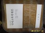 삼지원 / 제2증보판 국어교육학개론 / 최현섭. 최명환. 노명완. 신헌재 외 -아래참조