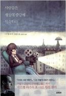 사람들은 세상의 종말에 익숙하다 - 프랑스 문단이 주목하는 젊은 작가 마르탱 파주의 소설(양장본) 초판1쇄