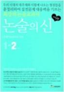논술의 신 2 - 최강의 논술교과서 (2007년 개정판 15쇄)
