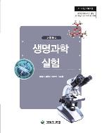 고등학교 생명과학실험 교과서 (대구광역시교육청-김재근)