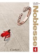 노블레스 2021년-4월호 (Noblesse) (신241-6)