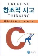 창조적 사고 CREATIVE THINKING