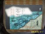 한림원 / 천상의 예언 / 제임스 레드필드. 김옥수 옮김 -94년.초판.상세란참조