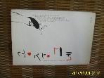 은행나무 / 공중그네 / 오쿠다 히데오 소설. 이영미 옮김 -아래참조