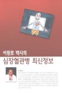이원로 박사의 심장혈관병 최신정보 - 심장혈관병 최신정보