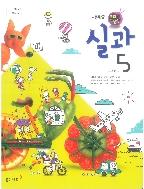 2021년형 초등학교 실과 5 교과서 (동아출판 서우석) (가66-4)