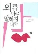 외롭다고 말하지 마라 - 남녀의 사랑에 대한 권리선언『자크 살로메 에세이』 1판1쇄