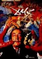 달리의 초현실 - 그 환상의 흔적전 (1996.12.21~1997.1.29 예술의 전당 전시도록) (1996 초판)