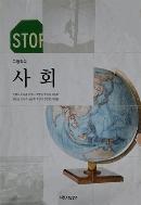 [교과서] 고등 사회 (두산, 손봉호 저)