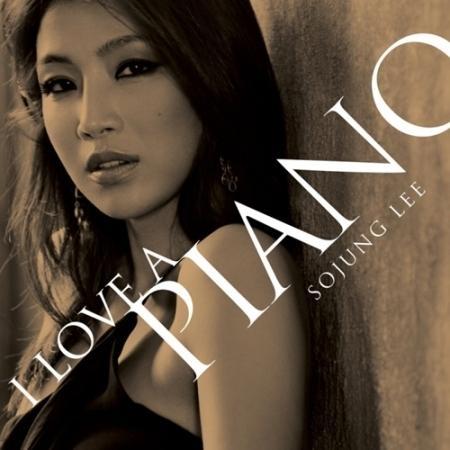 이소정 - I Love A Piano (홍보용 음반)
