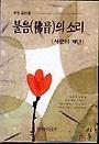 불음의 소리(화엄 詩百選:사랑의 계단) 초판(1997년:법공양)