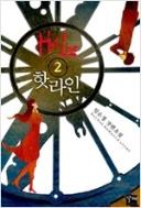 핫라인 1-2(완결)임은정