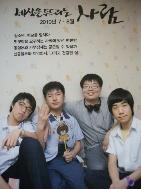 세상을 두드리는 사람 2010년7~8월호