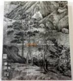 Issues of Authenticity in Chinese Painting (English, Hardcover)