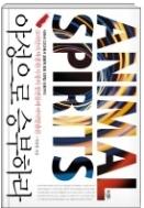 야성으로 승부하라 - 코리안리 박종원 사장의 정면돌파 바닥탈출론 초판 4쇄