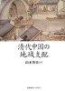 淸代中國の地域支配 (일문판, 2007 초판영인본) 청대중국의 지역지배