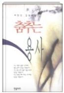 춤추는 용사 - 허만선 감동소설 초판 1쇄