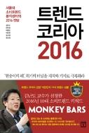 트렌드 코리아 2016 - 서울대 소비트렌드분석센터의 2016 전망 (경영/상품설명참조/2)