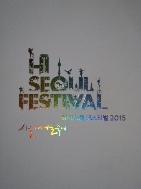 Hi Seoul Festival 서울거리예술축제