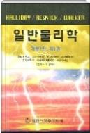 일반물리학(할리데이) 개정7판(제1권+제2권)