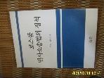 정독 / 로스쿨 민사소송법의 정석 / 정연석 저 -사진.상세란참조. 토지서점 헌책전문