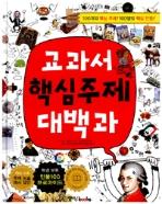 교과서 핵심주제 대백과 - 100개의 핵심 주제! 100명의 핵심 인물! (아동/큰책/양장본/2)