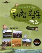 창의적 체험 활동백과 : 자연 체험 - 새 교과서에 맞춘 (아동/큰책/2)