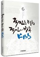 국민을 위한 국민의 방송 KBS - 공사창립 40주년 기념 (2013년) [양장]