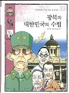 광복과 대한민국의 수립 (교과서에 나오는 만화 한국역사, 33)   (ISBN : 9788958125785)