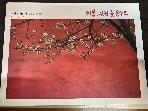 고홍곤 사진집 - 이봄 환한 꽃 몸살로 #