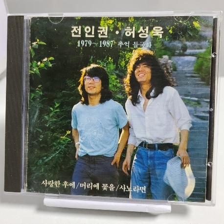 전인권, 허성욱 - 추억 들국화 1979-1987 (초판, 싸인앨범)