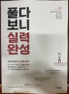 2차 풀다보니 실력완성 휴넷 공인중개사 단계별 문제집
