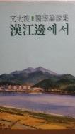 한강변에서(문태준 의학논설집) 저자증정초판(1988년:저자→백낙환 회장)