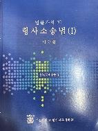 법률가의 맥 형사소송법(1) 2016년 1학기 - 이상원 #