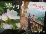 농민신문사 -2권/ 전원생활 2009.6 / 2012.1월호 -각 부록없음. 설명란참조