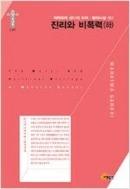 진리와 비폭력 (하) (마하뜨마 간디의 도덕 정치사상 권2)