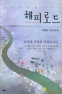 해피로드 - 희망의 빛 환희의 시 (양장/자기계발)