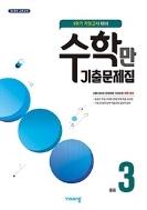 수학만 기출문제집 1학기 기말고사 대비 중3 (2021년) ★선생님용★ #