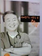 부끄럽지만 소중한 곳 항문   [강동완/보문]  ///
