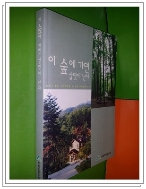 이 숲에 가면 살맛이 난다 - 숲향기 좋은 자연휴양림 & 명품 트레킹코스 50