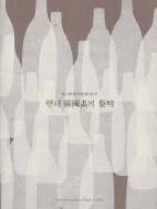 현대 한국화의 여명 - 제3,4회 월전하굴포럼 논문집