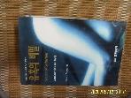 멀티미지 / 유혹의 비밀 / 브렌다 비너스. 편집부 옮김 -97년.초판.설명란참조