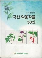 국산 약용작물 50선 (2015 농협특선)