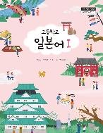2021년형 고등학교 일본어 1 교과서 (윤강구 다락원) CD1장포함 (신288-3)