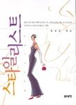 스타일 리스트 -최선임